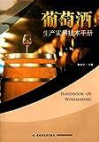 葡萄酒生产实用技术手册