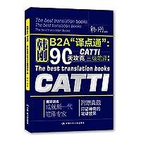 """韩刚B2A""""译点通"""":90天攻克CATTI三级笔译(第二版)(附真题)(封面随机)"""