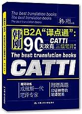 """韩刚B2A""""译点通"""":90天攻克CATTI三级笔译(第2版)(附真题)(封面随机)"""