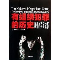 有组织犯罪的历史:黑帮的真实故事