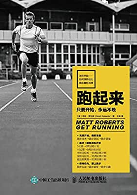 跑起来:只要开始,永远不晚.pdf
