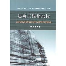 建筑工程招投标(两种封面随机发货)