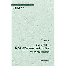 全球化背景下有关中国学前教育的地域文化研究:学前教育的文化适宜性视角 (关注处境不利儿童学前教育政策研究系列丛书 3)