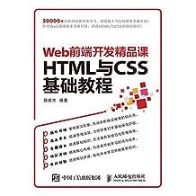 Web前端开发精品课——HTML与CSS 基础教程(异步图书)