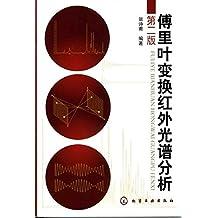 傅里叶变换红外光谱分析(第2版)