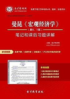 圣才考研国内外经典教材辅导系列经济类:曼昆《宏观经济学》(第6、7版)笔记和课后习题详解