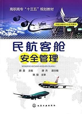 民航客舱安全管理.pdf