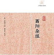 酉陽雜俎[歷代筆記小說大觀] (上海古籍出品)