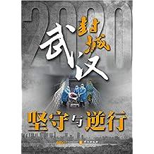 武汉封城——坚守与逆行