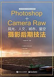 Photoshop+Camera Raw风光、人文、城市、星空摄影后期技法