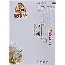 庞中华硬笔书法系列:庞中华经典宋词欣赏行书钢笔字帖