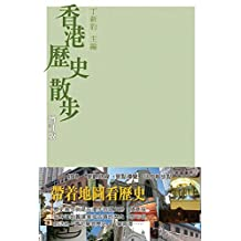 香港歷史散步 (Traditional Chinese Edition)