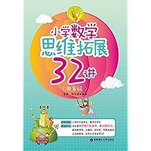 小学数学思维拓展32讲(四年级)