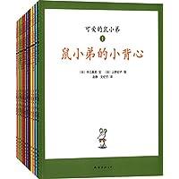 可爱的鼠小弟(1-12)(套装共12册)