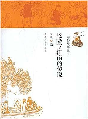 乾隆下江南的传说.pdf