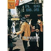 牛津艺术史系列:照片的历史 (糅合不同创见,从作品、人物理解摄影题材的发展;一部生动、极具情感的摄影进化史)