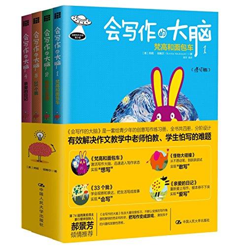 会写作的大脑:给孩子的创意写作练习册(1-4)(套装共4册)