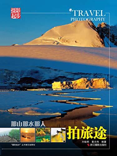 那山那水那人:拍旅途 (摄影起步) - 方临明,黄志伟(epub+mobi+azw3)