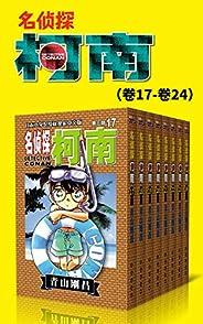 名侦探柯南(第3部:卷17~卷24) (超人气连载26年!无法逾越的推理日漫经典!日本国民级悬疑推理漫画!执着如一地追寻,因为真相只有一个!官方授权Kindle正式上架! 3)