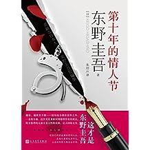 第十年的情人节(东野圭吾载誉回归,口碑爆棚全新力作)