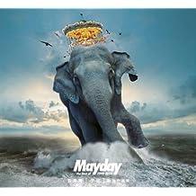 五月天 Mayday:步步自选作品辑 The Best of 1999-2013 Heavy-duty Version(2CD 巨象登陆版)