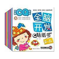 全脑开发贴纸书(适合2-5岁)(套装共10册)(封面随机发货)