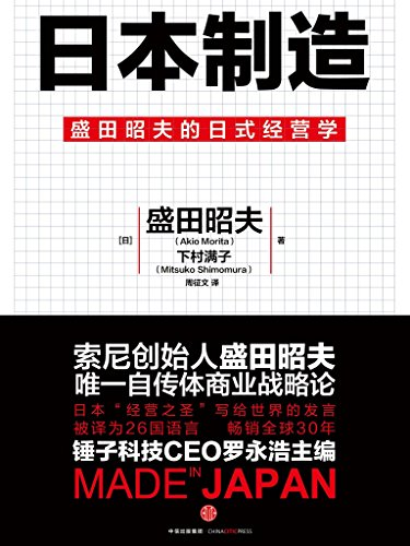日本制造PDF电子版盛田昭夫著作王夫子电子书
