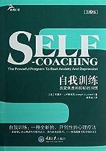 自我训练:改变焦虑和抑郁的习惯 (鹿鸣心理)