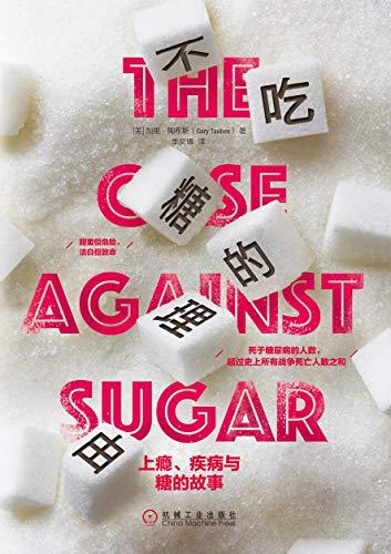 不吃糖的理由