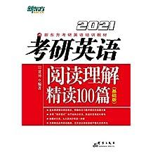 (2021)考研英语阅读理解精读100篇(基础版)