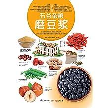 五谷杂粮磨豆浆 (生活轻图典系列 128道五谷杂粮豆浆配方全收录,健康活力喝出来)