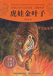 虎娃金叶子 (动物小说大王沈石溪·品藏书系)