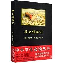中小学生必读丛书:格列佛游记(中英对照)