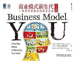 """""""商业模式新生代(个人篇): 一张画布重塑你的职业生涯 (新经济必读丛书)"""",作者:[克拉克, 奥斯特瓦德, 皮尼厄]"""