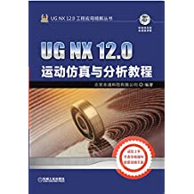 UG NX 12.0运动仿真与分析教程