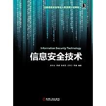 信息安全技术 (注册信息安全专业人员资质认证教材)