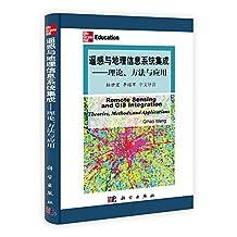 遥感与地理信息系统集成:理论,方法与应用(中文导读)