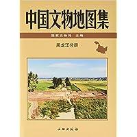 中国文物地图集(黑龙江分册)(全新正版)