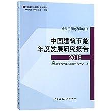 中国建筑节能年度发展研究报告(2018)