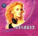 初中级美发技术:烫发与晚宴发型(VCD)