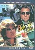 两个人的车站(DVD简装版)