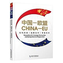中国-欧盟:互利共赢 战略伙伴 全面合作(汉英对照)