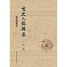 古史人镜辑录:全三卷