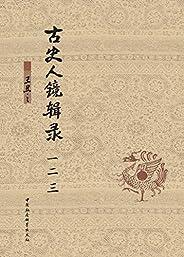 古史人鏡輯錄:全三卷