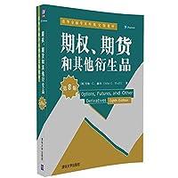 期权、期货和其他衍生品(第8版)(清华金融学系列英文版教材)