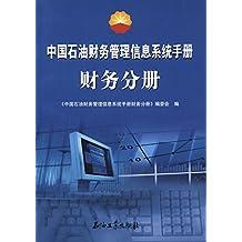 中国石油财务管理信息系统手册.财务分册