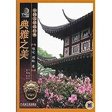 中国古建筑经典•典雅之美:住宅园林卷