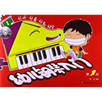幼儿钢琴入门1