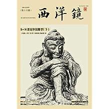 西洋镜:5-14世纪中国雕塑(下册)