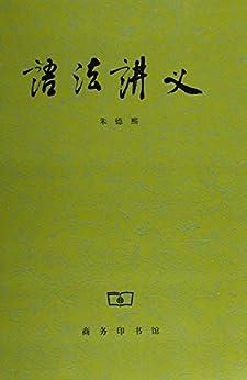 """""""语法讲义"""",作者:[朱德熙]"""